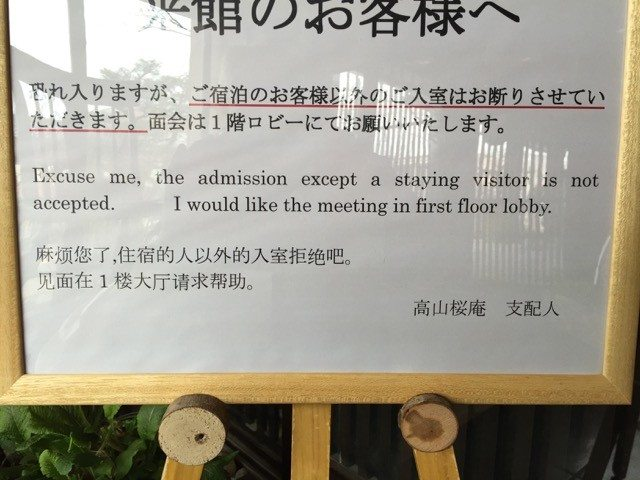 Sign at Japanese Inn